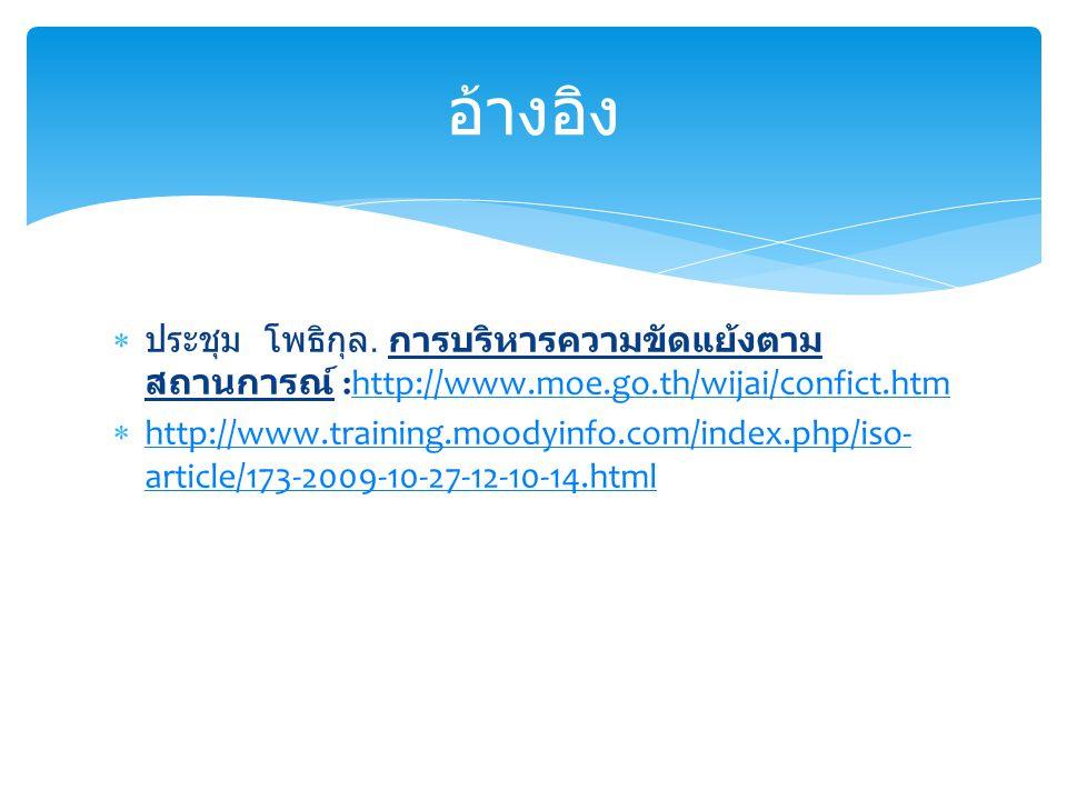 อ้างอิง ประชุม โพธิกุล. การบริหารความขัดแย้งตามสถานการณ์ :http://www.moe.go.th/wijai/confict.htm.