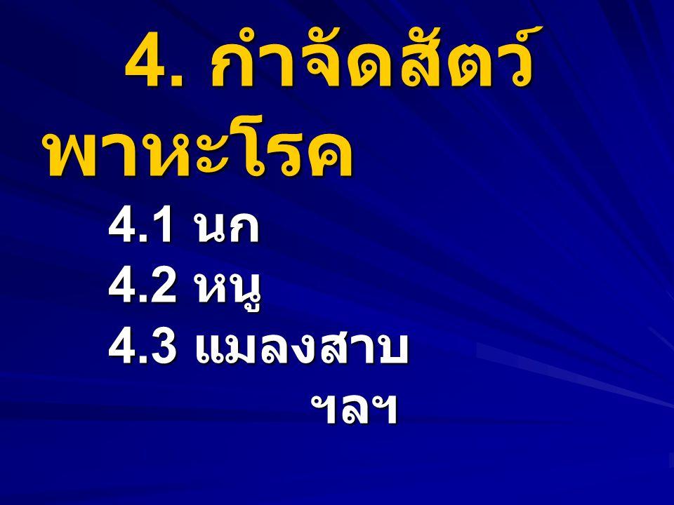 4. กำจัดสัตว์พาหะโรค 4.1 นก 4.2 หนู 4.3 แมลงสาบ ฯลฯ