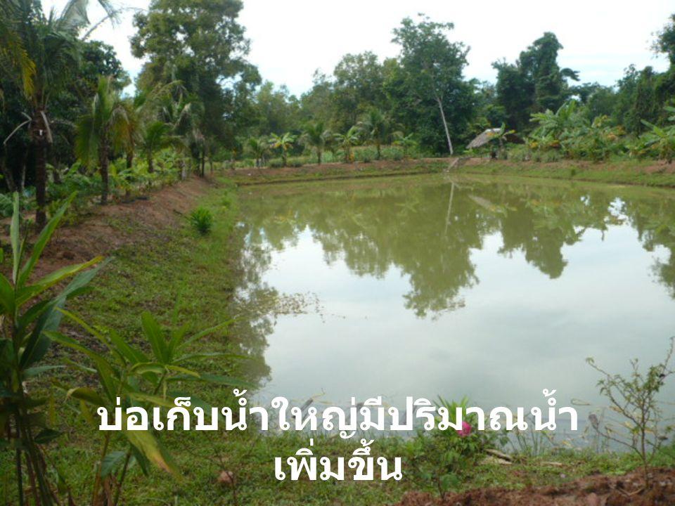 บ่อเก็บน้ำใหญ่มีปริมาณน้ำเพิ่มขึ้น