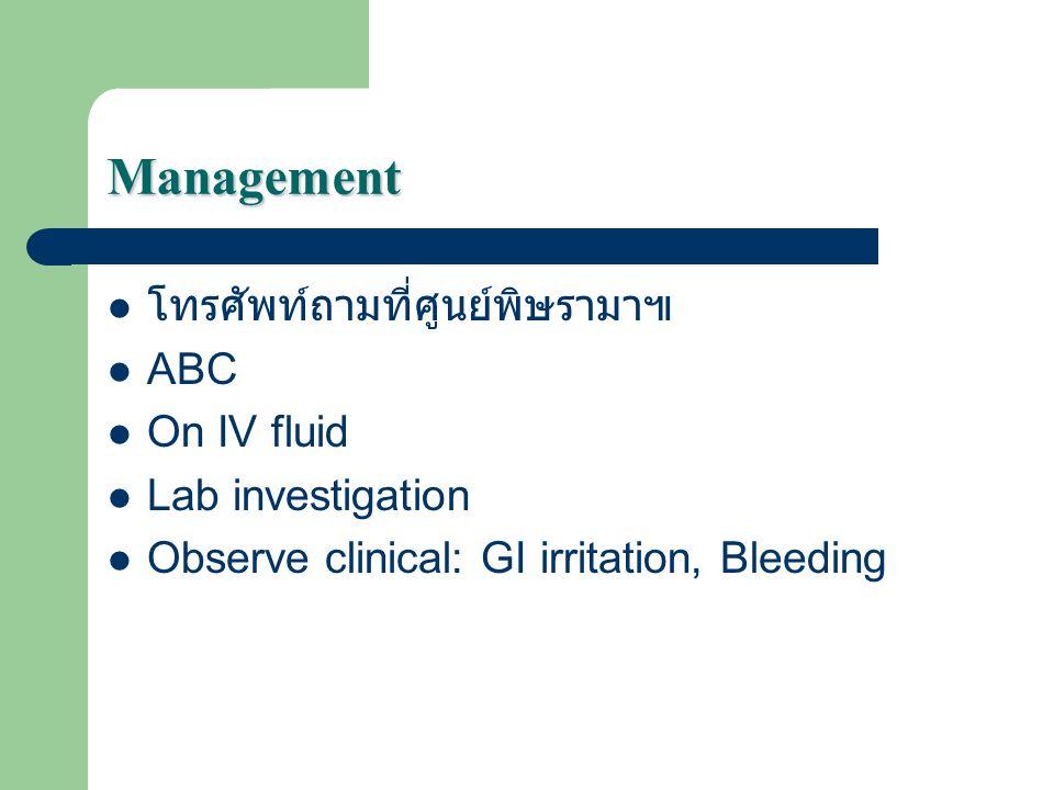 Management โทรศัพท์ถามที่ศูนย์พิษรามา๚ ABC On IV fluid