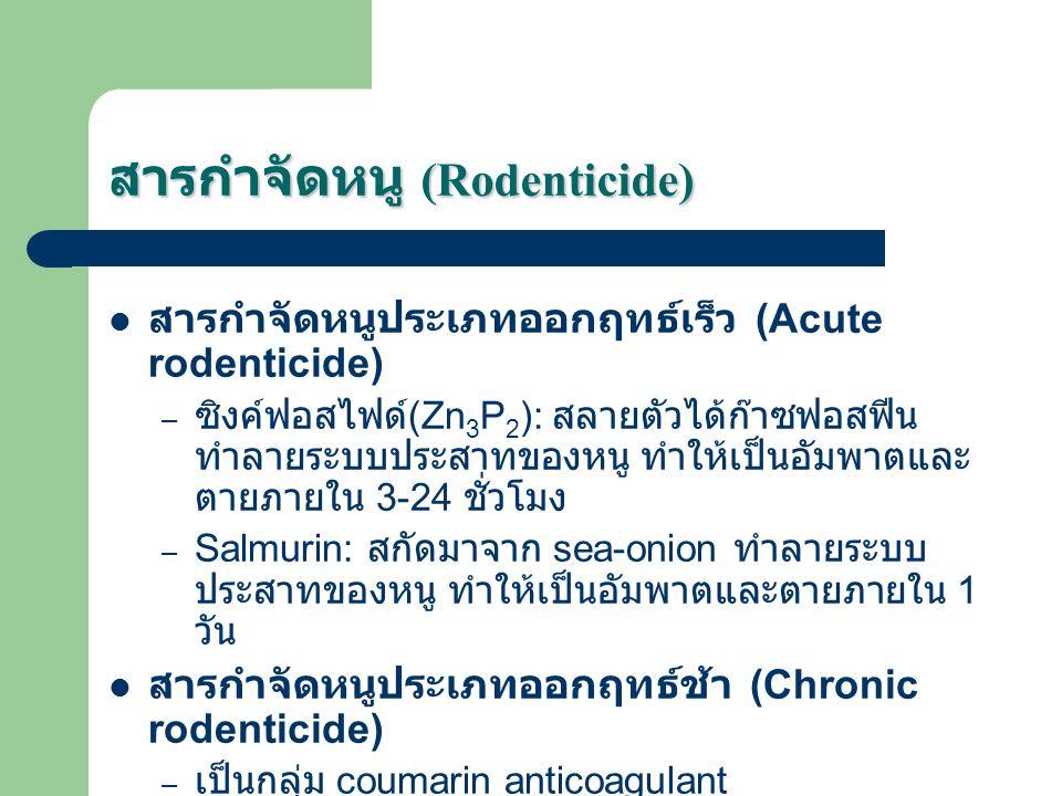 สารกำจัดหนู (Rodenticide)