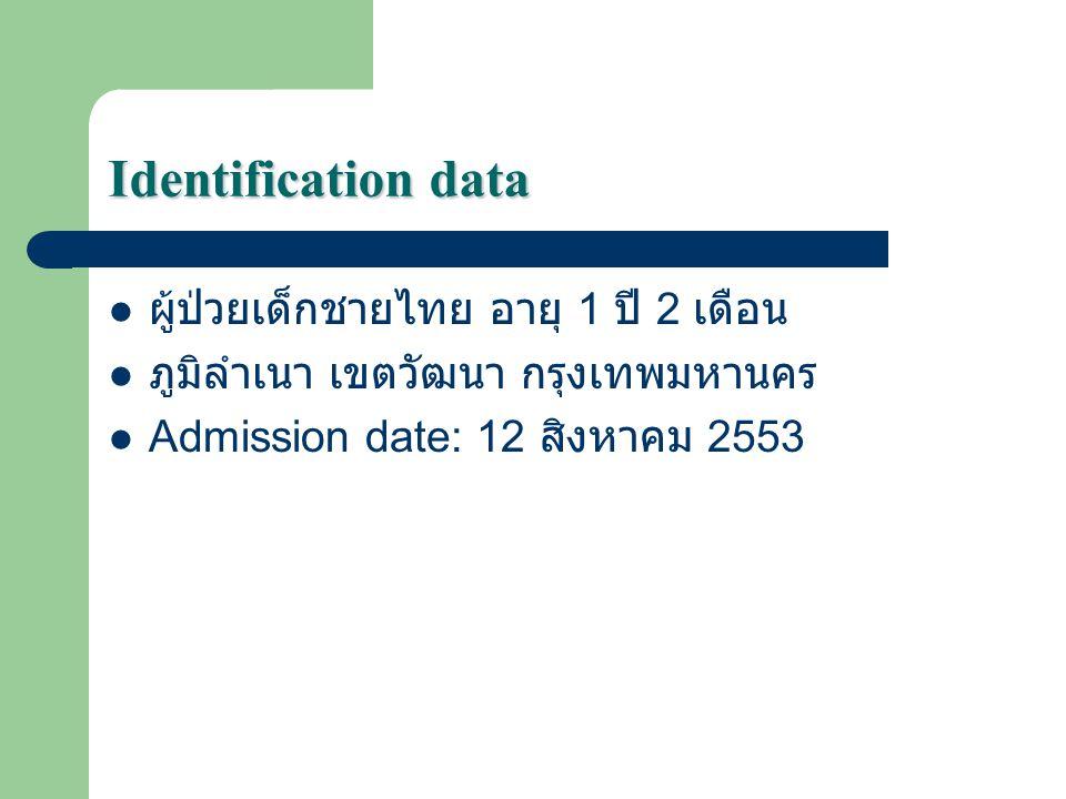 Identification data ผู้ป่วยเด็กชายไทย อายุ 1 ปี 2 เดือน