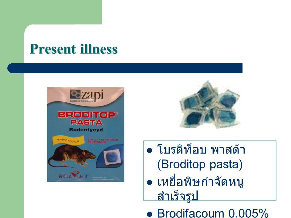 Present illness โบรดิท็อบ พาสต้า (Broditop pasta)