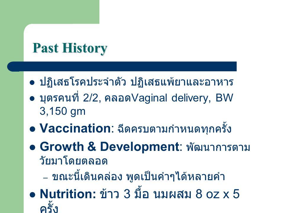 Past History Vaccination: ฉีดครบตามกำหนดทุกครั้ง