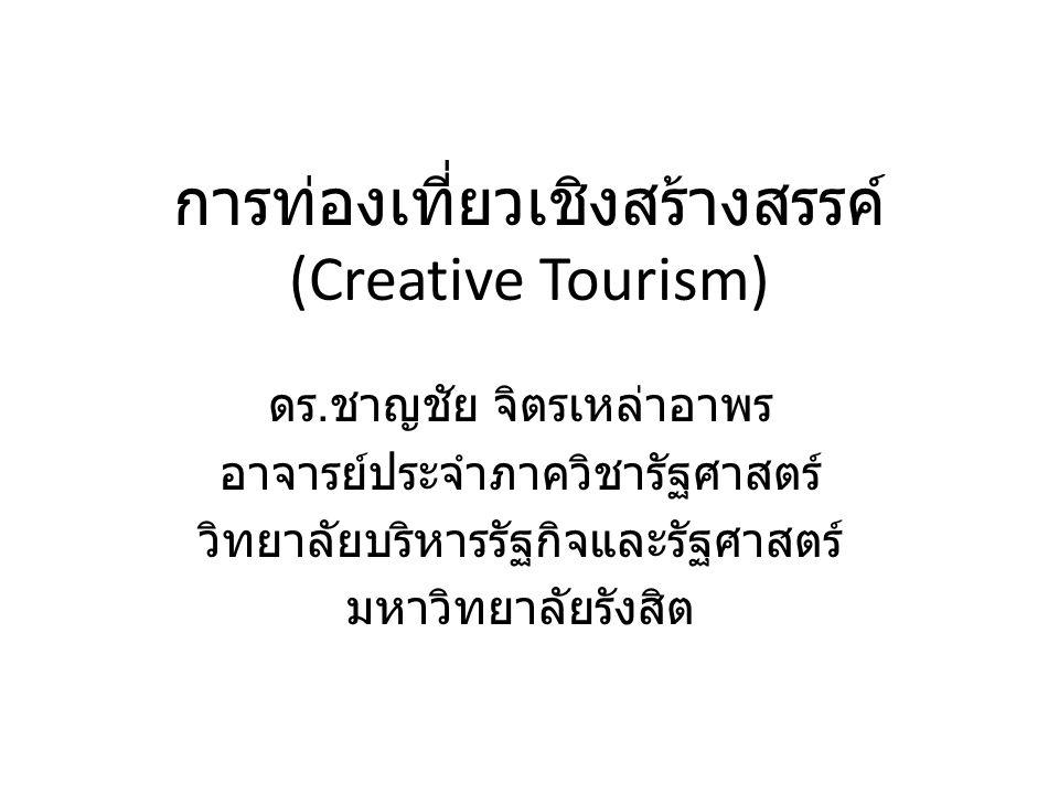 การท่องเที่ยวเชิงสร้างสรรค์ (Creative Tourism)
