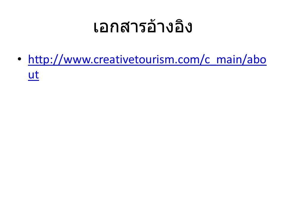 เอกสารอ้างอิง http://www.creativetourism.com/c_main/about
