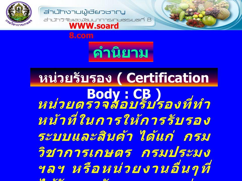 หน่วยรับรอง ( Certification Body : CB )