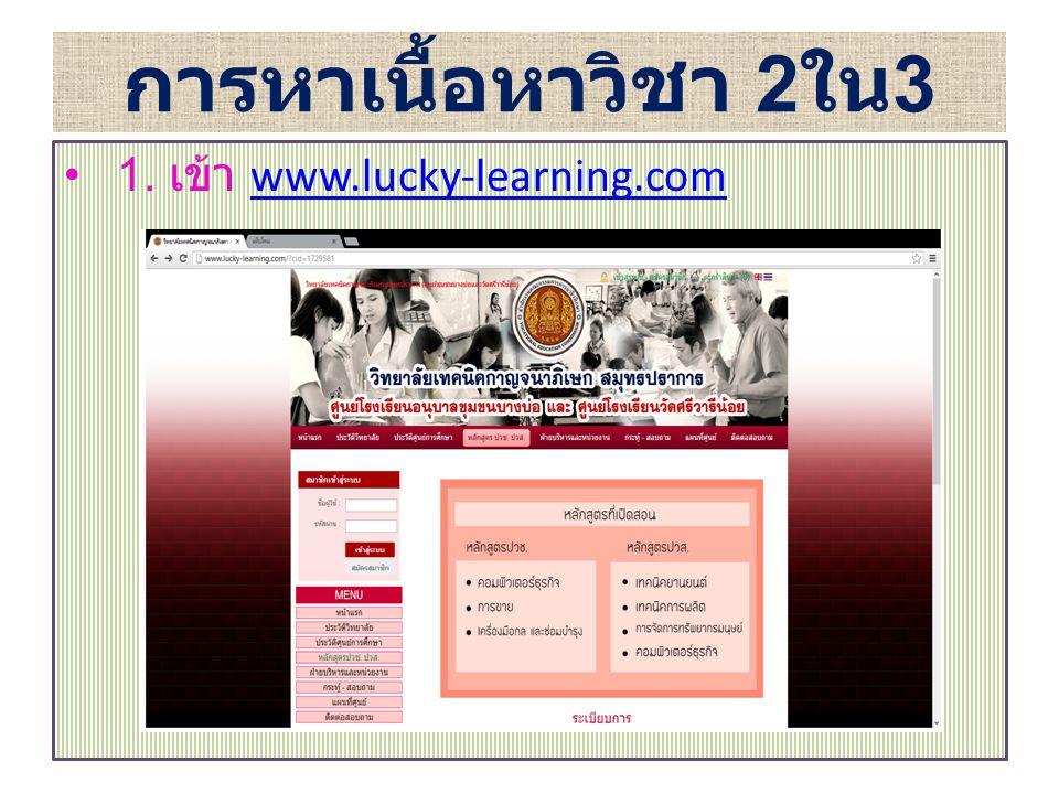 การหาเนื้อหาวิชา 2ใน3 1. เข้า www.lucky-learning.com