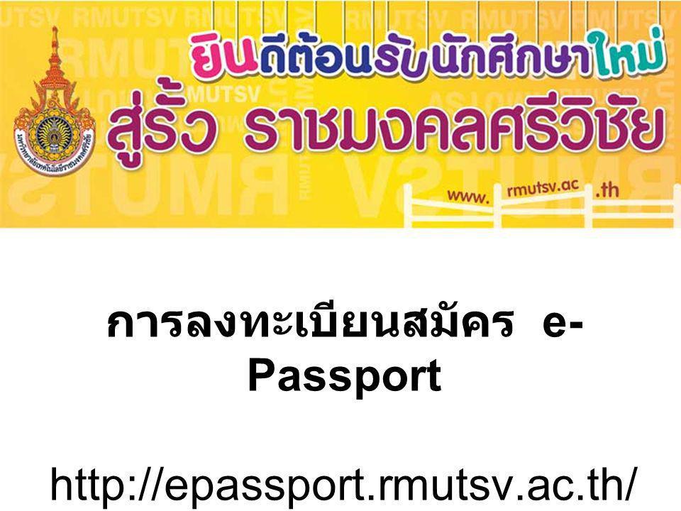 การลงทะเบียนสมัคร e-Passport