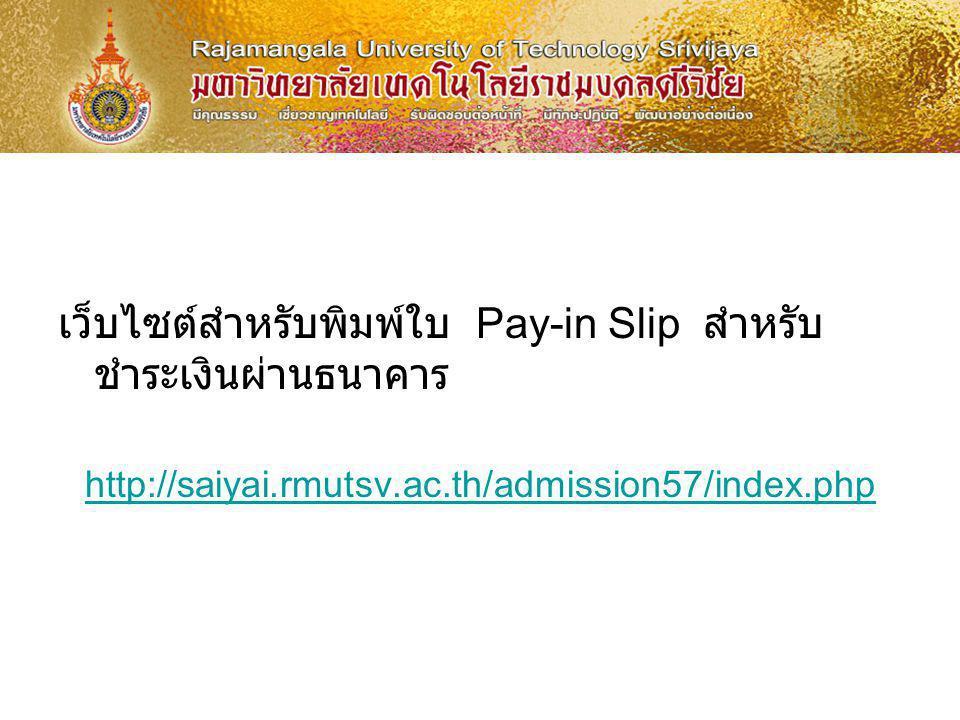 เว็บไซต์สำหรับพิมพ์ใบ Pay-in Slip สำหรับชำระเงินผ่านธนาคาร
