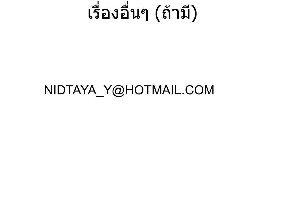 เรื่องอื่นๆ (ถ้ามี) NIDTAYA_Y@HOTMAIL.COM