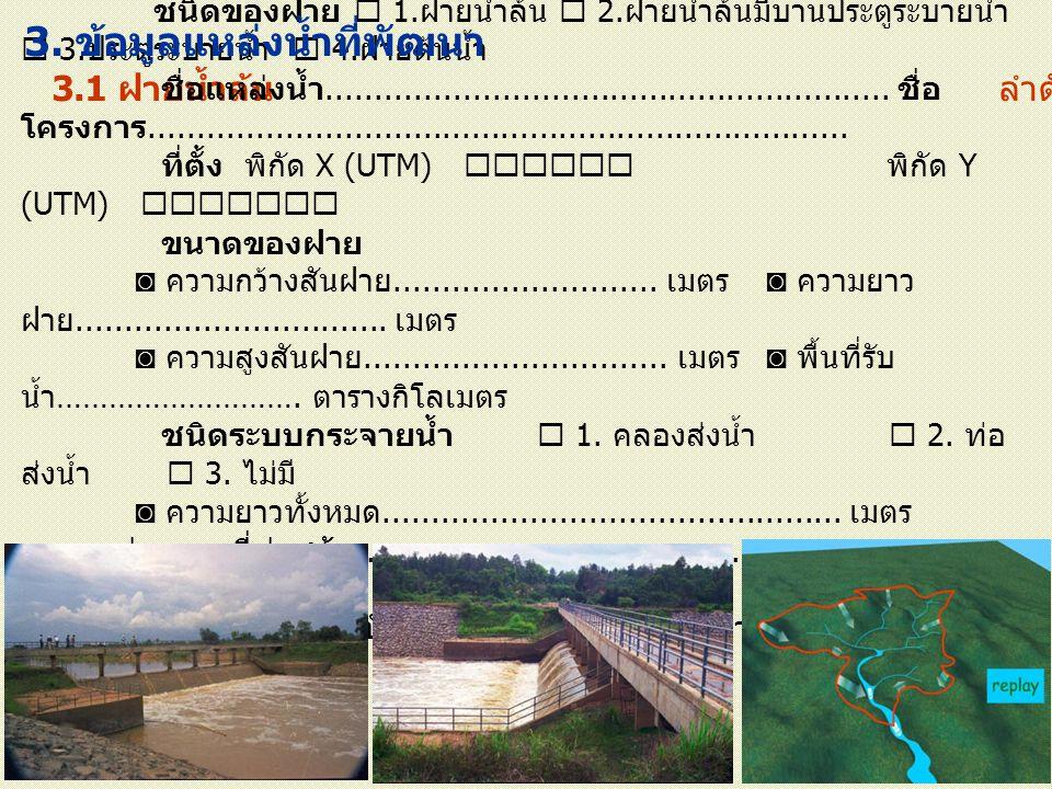 3. ข้อมูลแหล่งน้ำที่พัฒนา