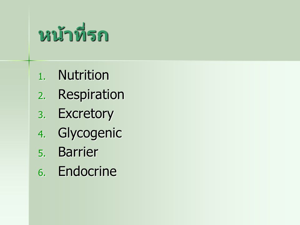 หน้าที่รก Nutrition Respiration Excretory Glycogenic Barrier Endocrine