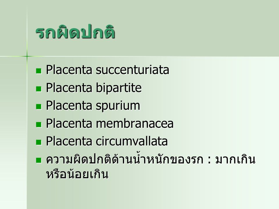 รกผิดปกติ Placenta succenturiata Placenta bipartite Placenta spurium