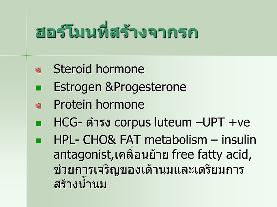 ฮอร์โมนที่สร้างจากรก