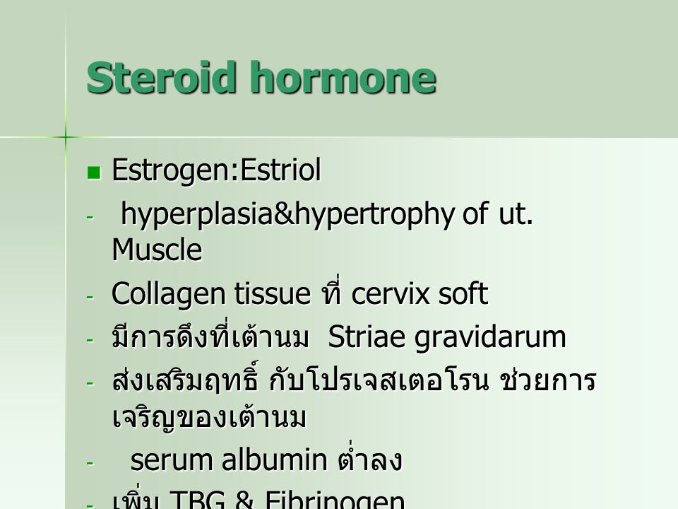 Steroid hormone Estrogen:Estriol hyperplasia&hypertrophy of ut. Muscle