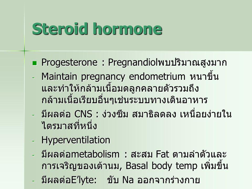 Steroid hormone Progesterone : Pregnandiolพบปริมาณสูงมาก