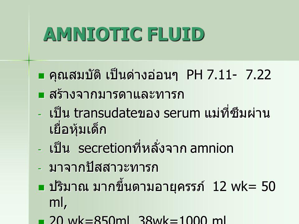 AMNIOTIC FLUID คุณสมบัติ เป็นด่างอ่อนๆ PH 7.11- 7.22