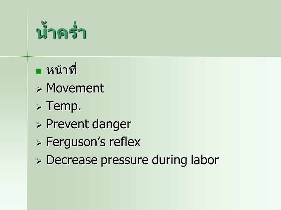 น้ำคร่ำ หน้าที่ Movement Temp. Prevent danger Ferguson's reflex