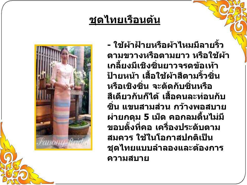 ชุดไทยเรือนต้น