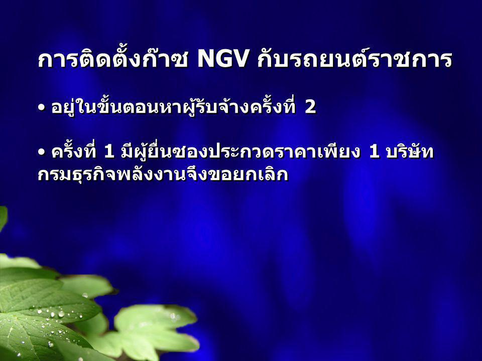 การติดตั้งก๊าซ NGV กับรถยนต์ราชการ