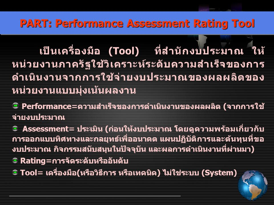 PART: Performance Assessment Rating Tool