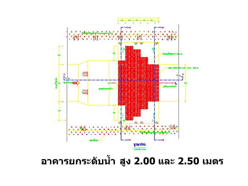 อาคารยกระดับน้ำ สูง 2.00 และ 2.50 เมตร