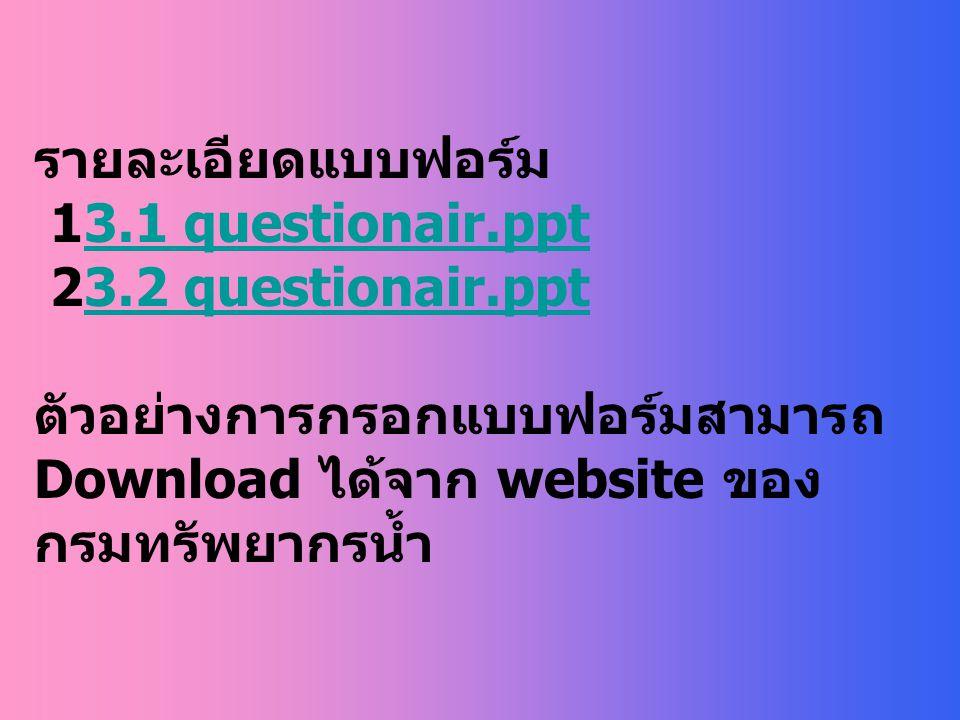 รายละเอียดแบบฟอร์ม 13.1 questionair.ppt. 23.2 questionair.ppt. ตัวอย่างการกรอกแบบฟอร์มสามารถ. Download ได้จาก website ของ.