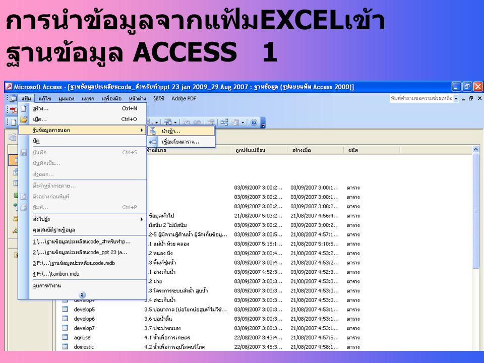 การนำข้อมูลจากแฟ้มEXCELเข้าฐานข้อมูล ACCESS 1