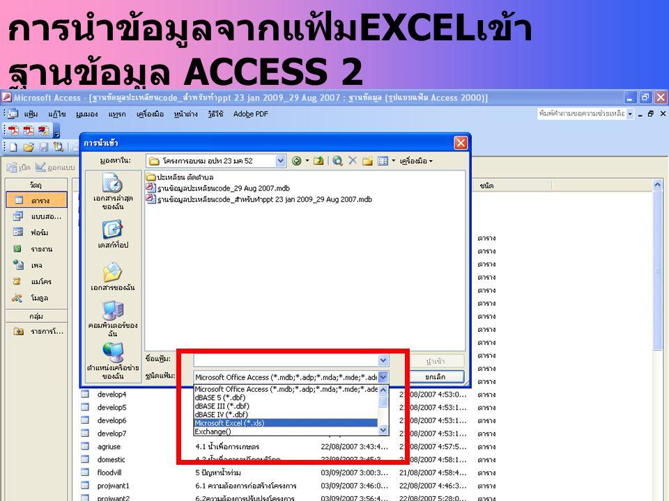 การนำข้อมูลจากแฟ้มEXCELเข้าฐานข้อมูล ACCESS 2