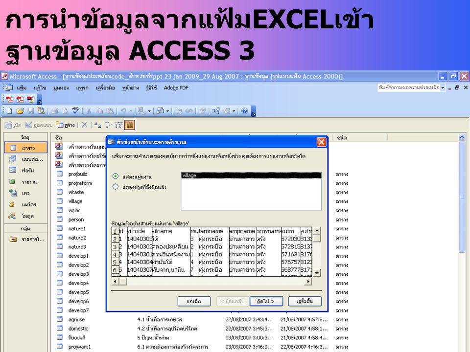 การนำข้อมูลจากแฟ้มEXCELเข้าฐานข้อมูล ACCESS 3