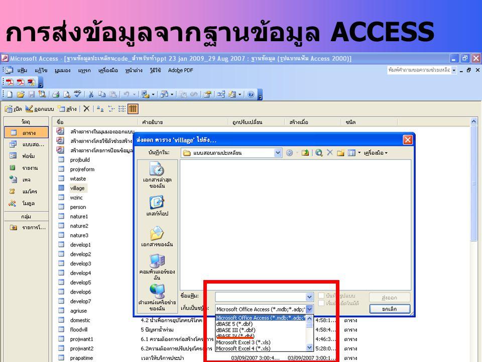 การส่งข้อมูลจากฐานข้อมูล ACCESS
