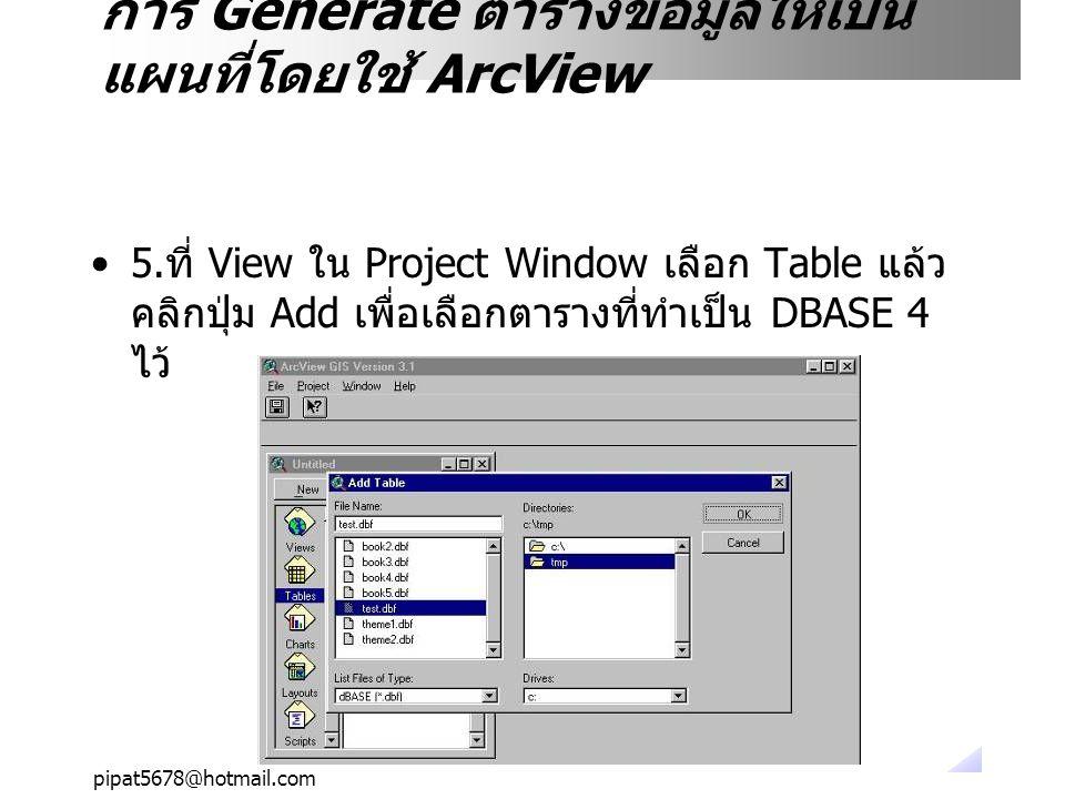 การ Generate ตารางข้อมูลให้เป็นแผนที่โดยใช้ ArcView