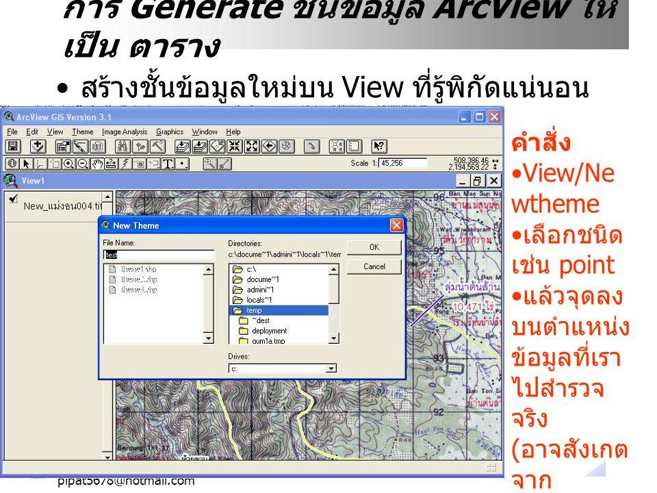 การ Generate ชั้นข้อมูล ArcView ให้เป็น ตาราง