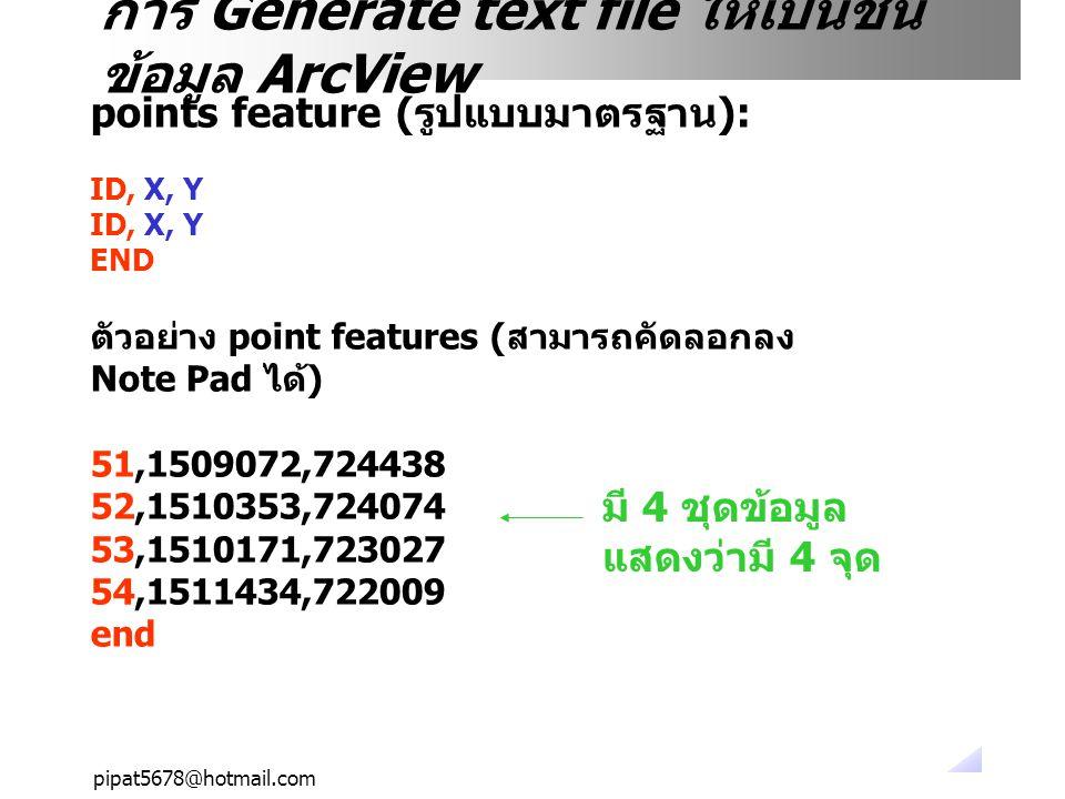 การ Generate text file ให้เป็นชั้นข้อมูล ArcView