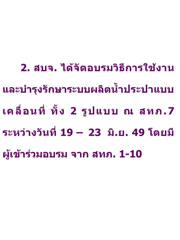 2. สบจ.