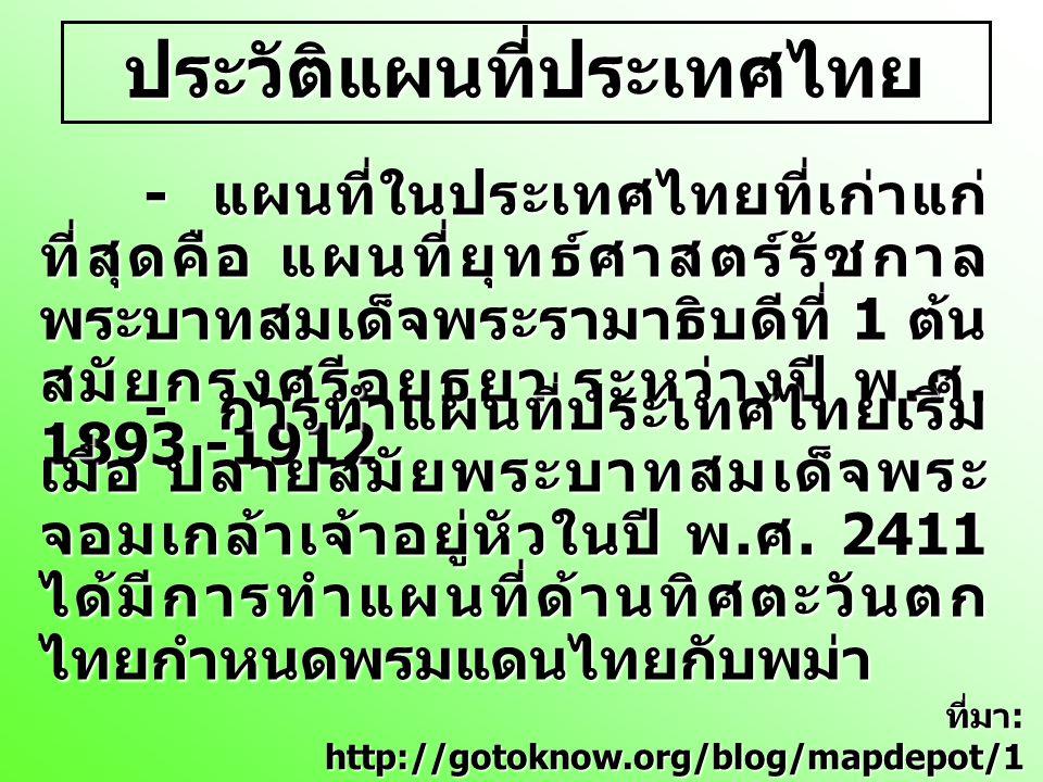 ประวัติแผนที่ประเทศไทย