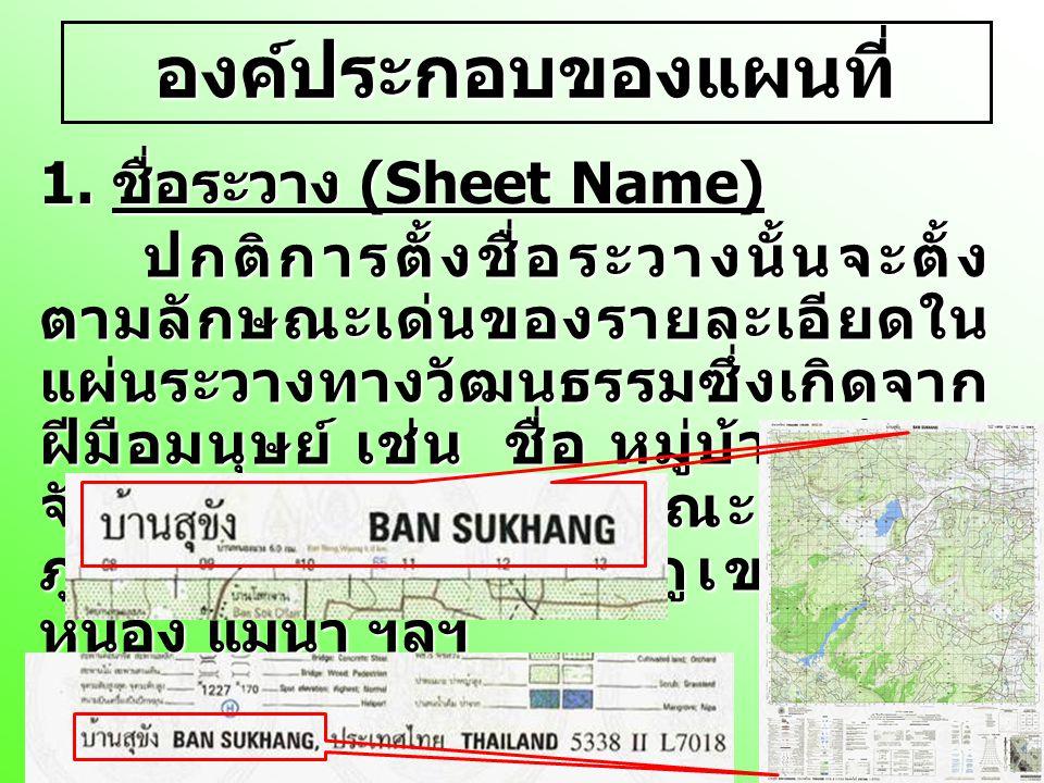 องค์ประกอบของแผนที่ 1. ชื่อระวาง (Sheet Name)