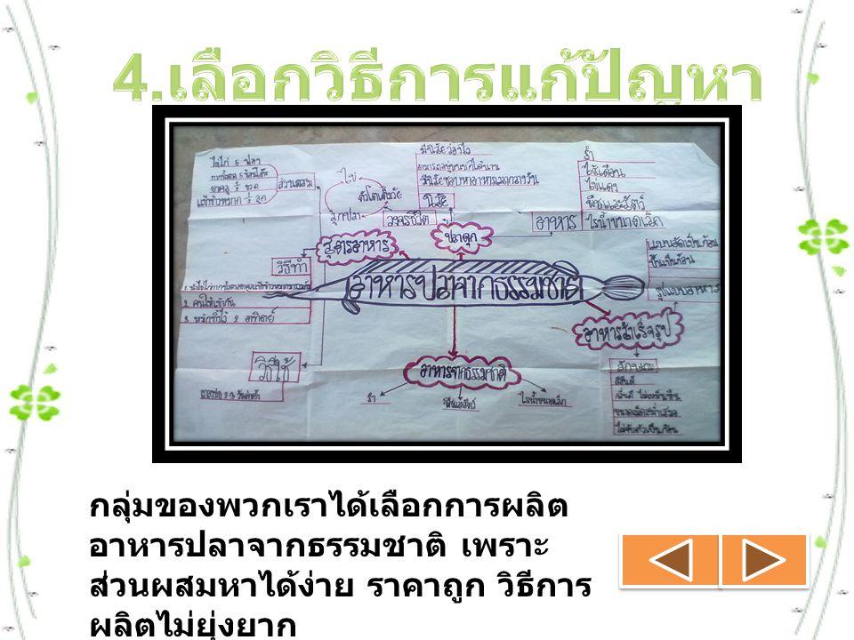 4.เลือกวิธีการแก้ปัญหา