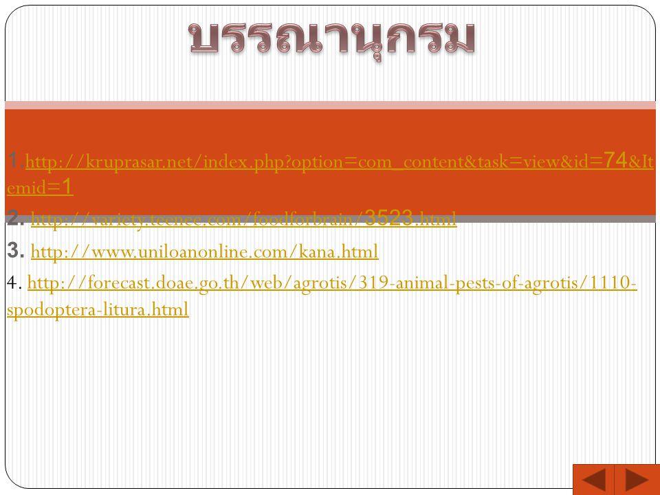 บรรณานุกรม 1.http://kruprasar.net/index.php option=com_content&task=view&id=74&Ite mid=1. 2. http://variety.teenee.com/foodforbrain/3523.html.