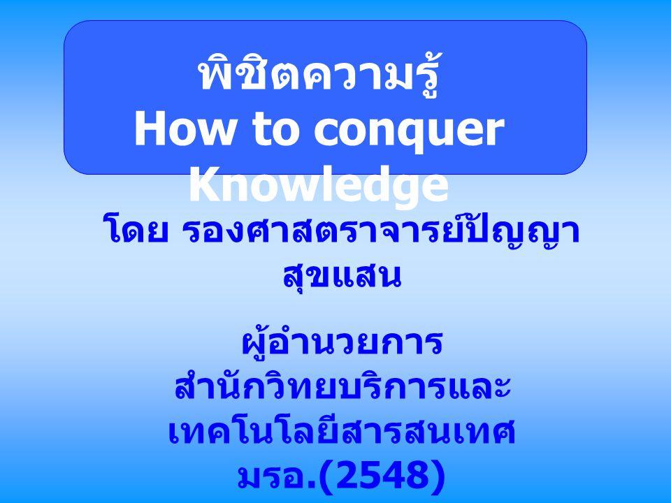 พิชิตความรู้ How to conquer Knowledge