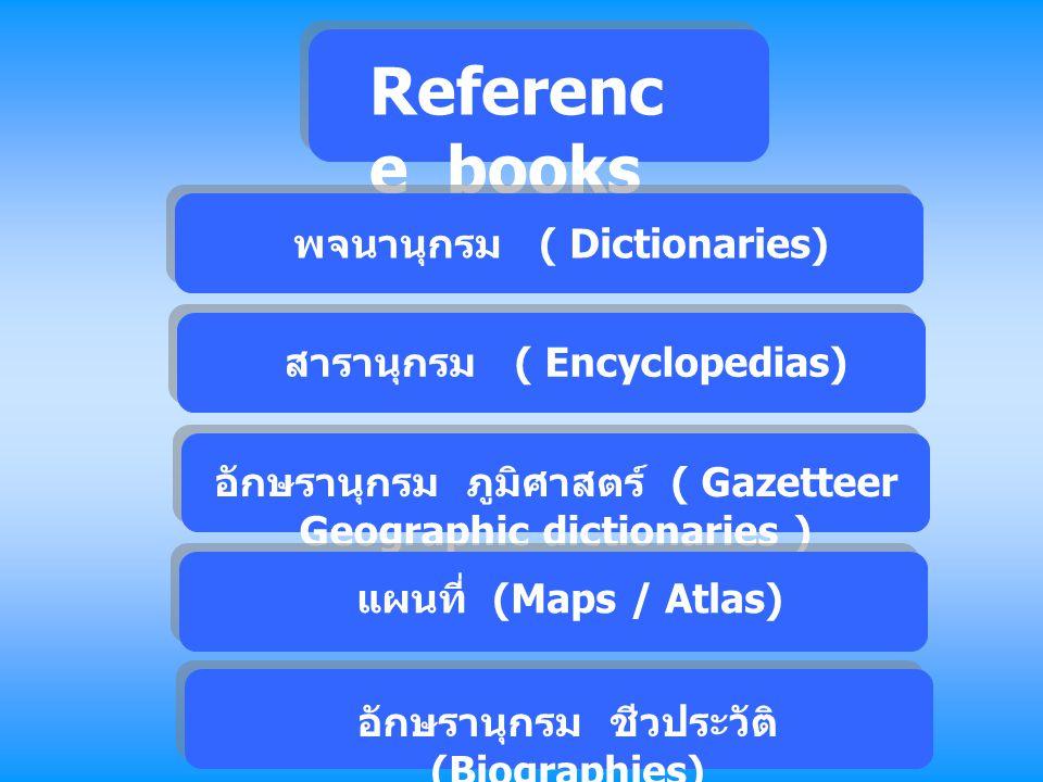 Reference books พจนานุกรม ( Dictionaries) สารานุกรม ( Encyclopedias)