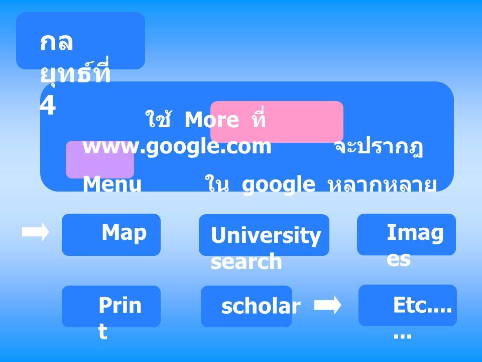 กลยุทธ์ที่ 4 ใช้ More ที่ www.google.com จะปรากฎ