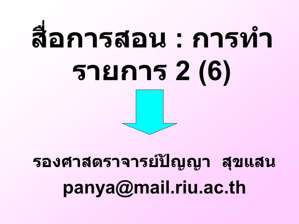 สื่อการสอน : การทำรายการ 2 (6) รองศาสตราจารย์ปัญญา สุขแสน