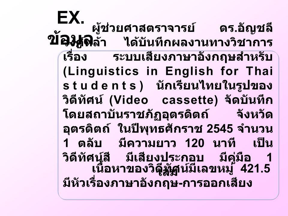 EX. ข้อมูล