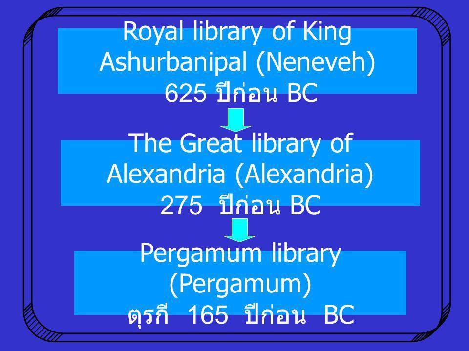 Royal library of King Ashurbanipal (Neneveh) 625 ปีก่อน BC