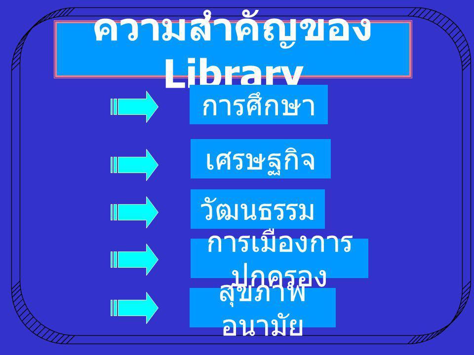 ความสำคัญของ Library การศึกษา เศรษฐกิจ วัฒนธรรม การเมืองการปกครอง
