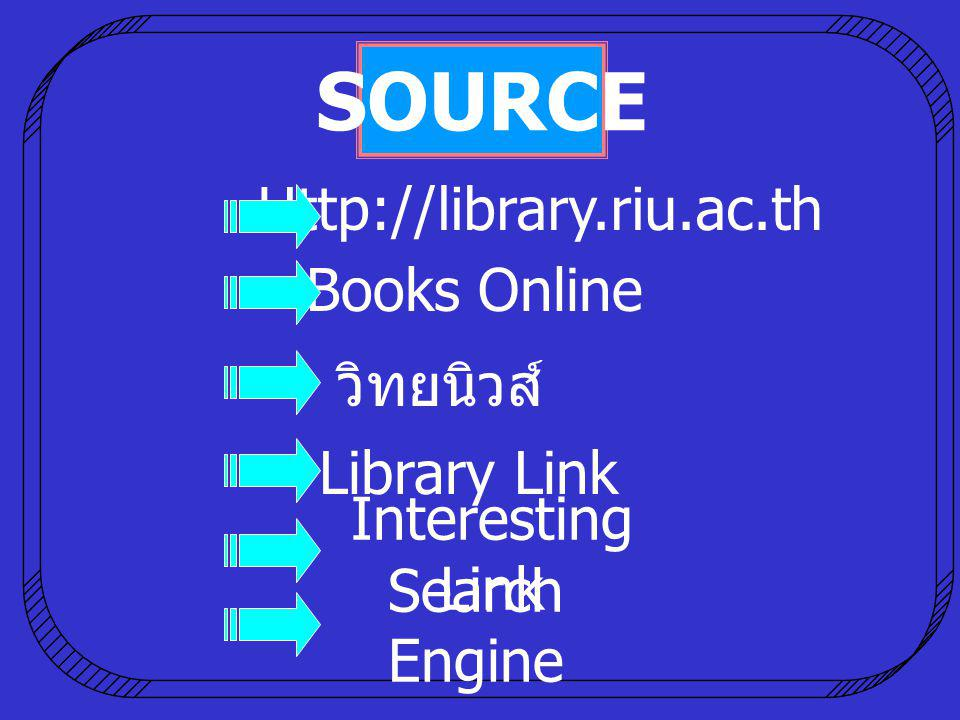 SOURCE Http://library.riu.ac.th Books Online วิทยนิวส์ Library Link