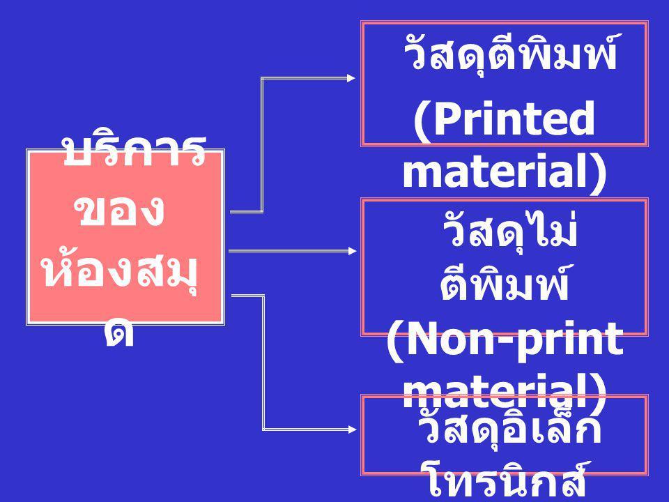 วัสดุตีพิมพ์ (Printed material)
