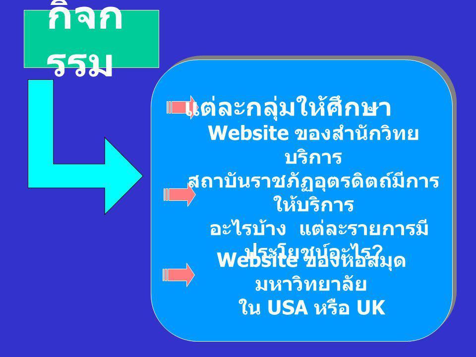 Website ของหอสมุดมหาวิทยาลัย ใน USA หรือ UK